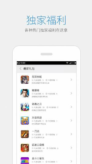 益玩游戏安卓平台版 V7.3.5
