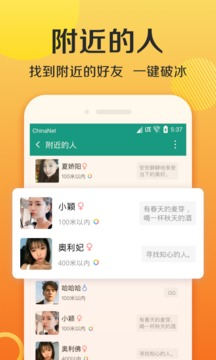 连信安卓免费版 V4.0.10.1