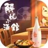解忧小酒馆ios版 V1.0.51