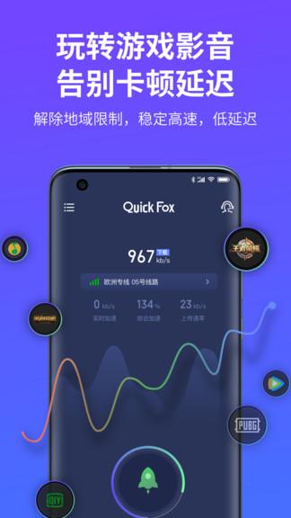 quickfoxios版 V2.0