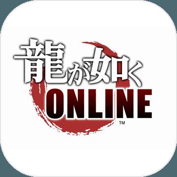 人中之龙Online安卓版 V1.0