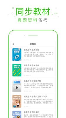 缤纷英语听力安卓官方版 V1.8.2