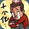 首富特烦恼安卓免费版 V2.0