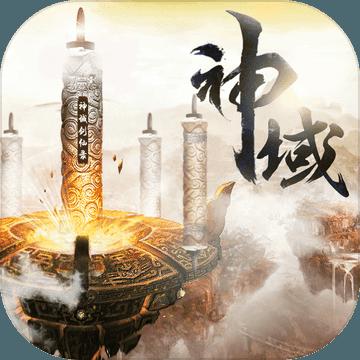 神域剑仙录ios版 V1.0