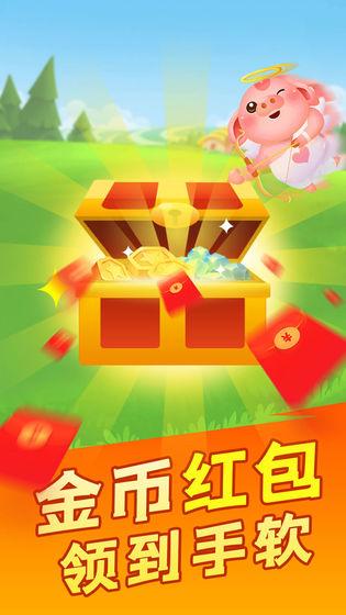 阳光养猪场安卓红包版 V1.0.4