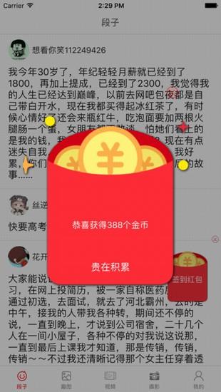 红包段子ios版 V1.1