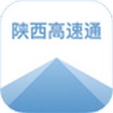 陕西高速通ios版 V1.4