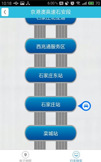 河北高速通ios版 V4.0.2