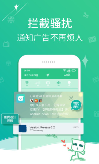 个性通知安卓版 V4.1.9.0