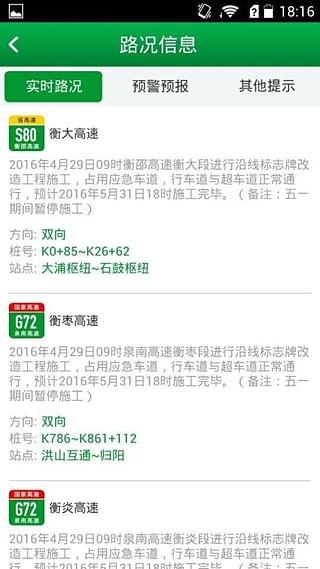 湖南高速通ios版 V3.3.0