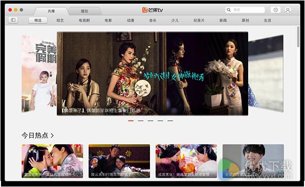 芒果视频安卓免费版 V1.9.0