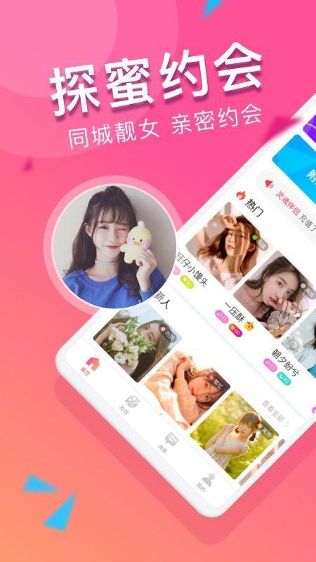探蜜约会安卓版 V3.7.1