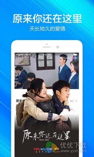 优酷视频播放器安卓版 V9.15.2