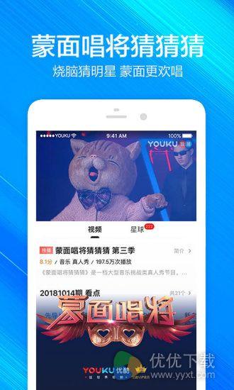 优酷视频在线观看安卓版 V9.15.2