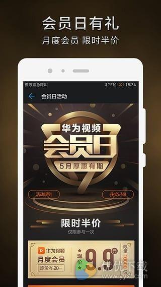 华为视频安卓版 V8.6.10.301