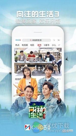 咪咕视频安卓官方版 V5.9.1.00
