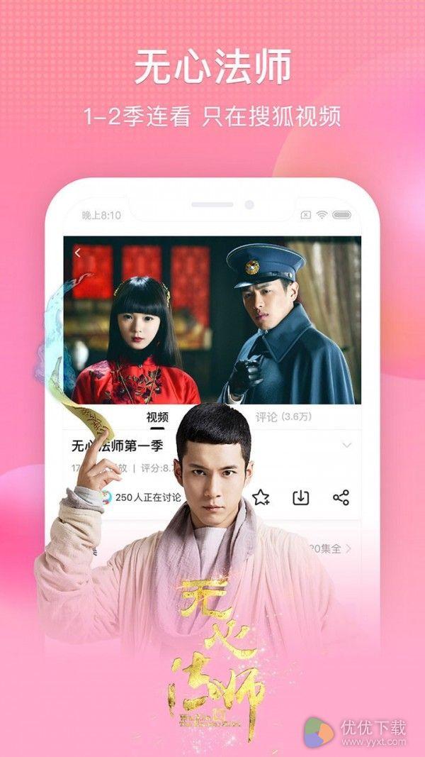 搜狐视频安卓破解版 V8.8.9