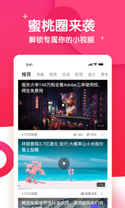 蜜桃视频安卓版 V1.0