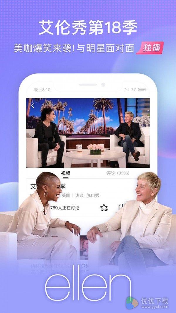 搜狐视频安卓免费版 V8.8.9