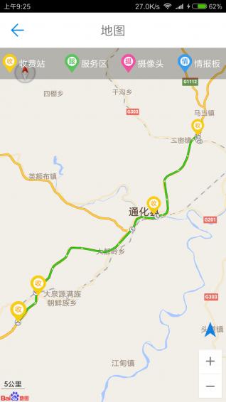 吉林高速通ios版 V1.2
