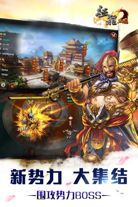 征程三国安卓果盘版 V1.6.0