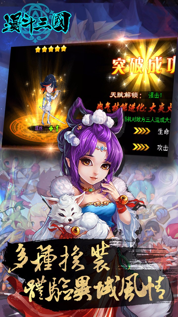 漫斗三国安卓果盘版 V0.9.21