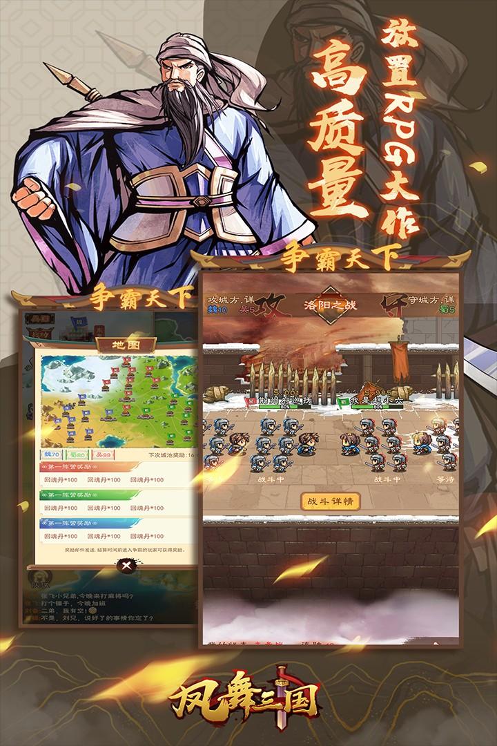 凤舞三国安卓版 V1.2.4.12