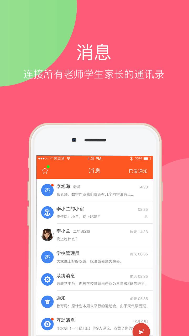 学乐云教学安卓版 V4.10.0