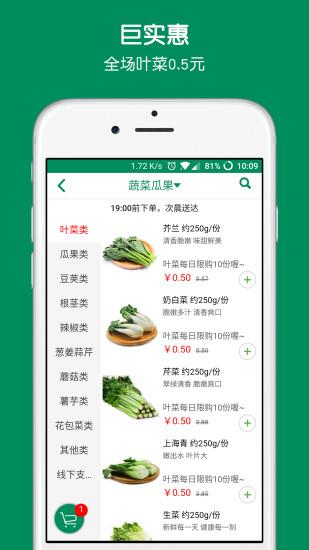 送菜蛙安卓版 V4.3