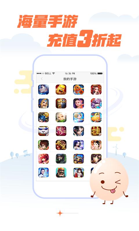 蛋蛋手游安卓版 V1.2.3