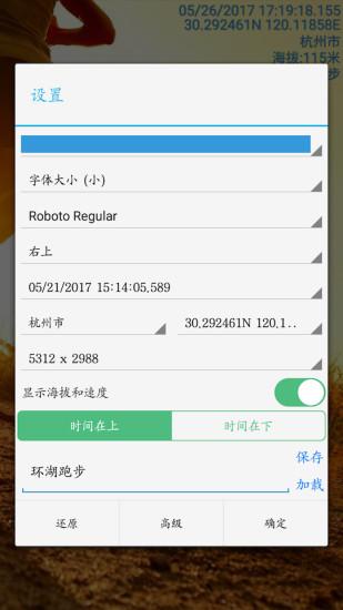 时间相机安卓2021版 V1.88