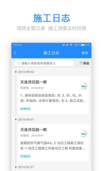 工程宝安卓版 V4.0.0.1