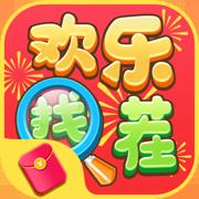 欢乐找茬安卓红包版 V3.11.00