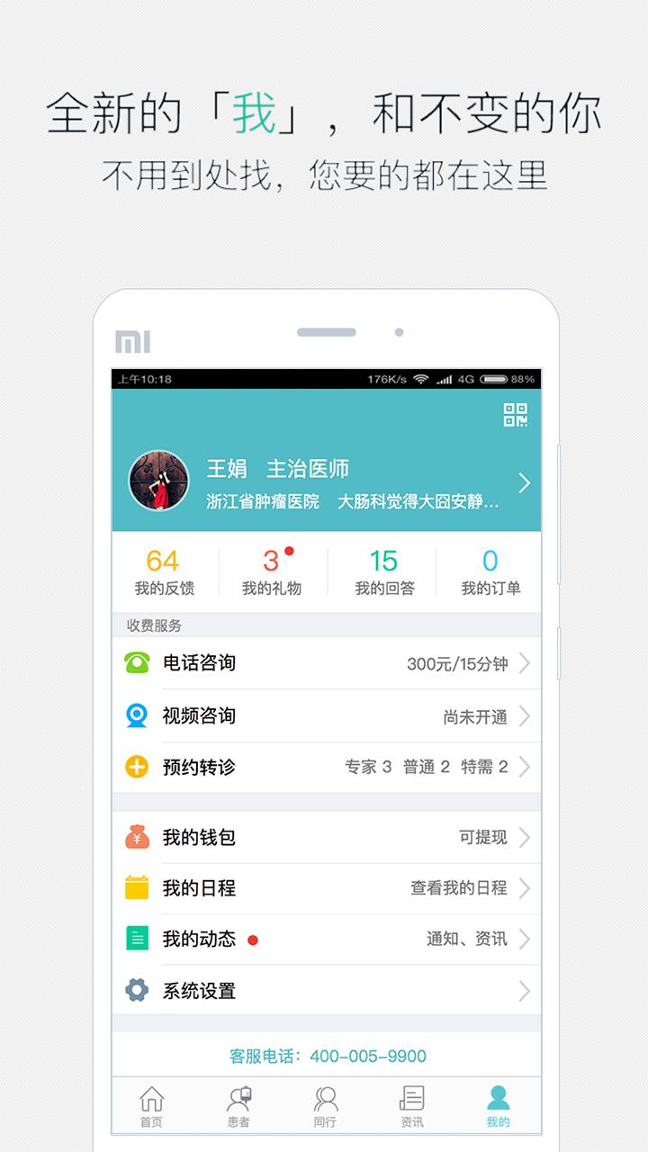 易加医安卓版医生端 V4.1.0