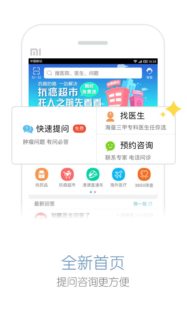 易加医安卓版 V3.3.3