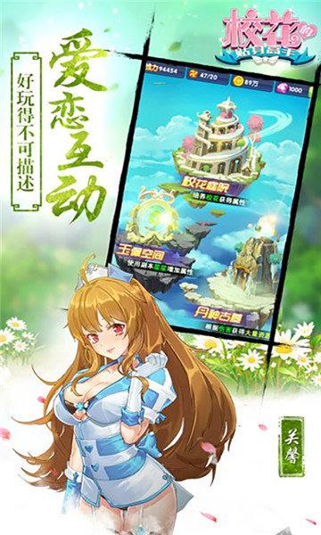 校花梦工厂安卓版 V2.0.2.4