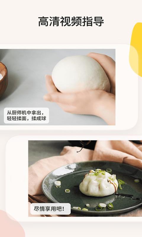 简饭美食安卓版 V2.3.5