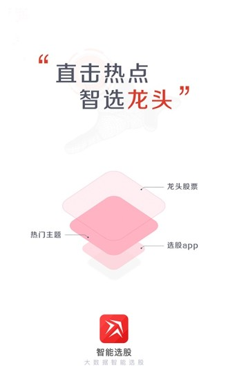 智能选股安卓版 V6.4.2