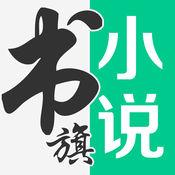 书旗小说安卓2021版 V11.2.4.122