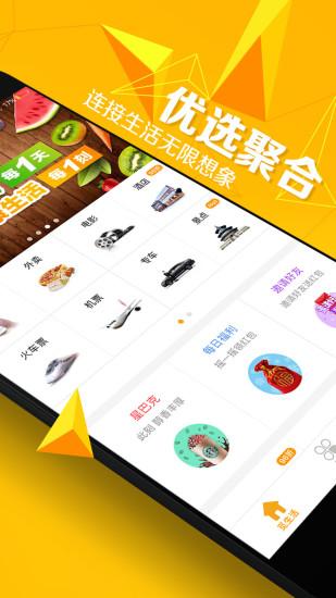 菠萝觅安卓版 V4.2.2