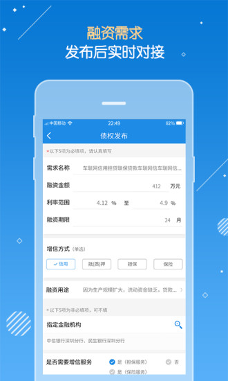 深圳金服安卓版 V2.3.6