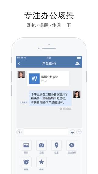 企业微信安卓ipad版 V3.1.6