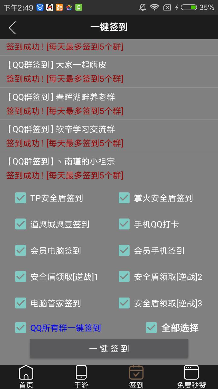 gp助手安卓官方版 V5.8
