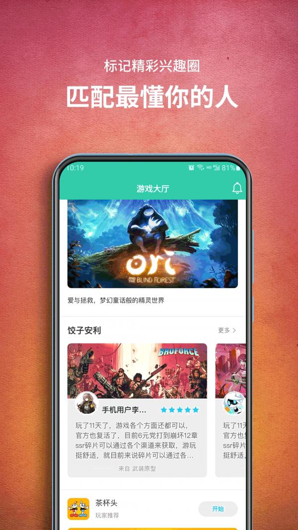 饺子云游戏安卓无限时间版 V1.2.11.36