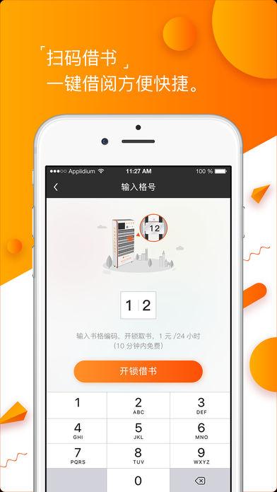 橙书易借安卓版 V1.0