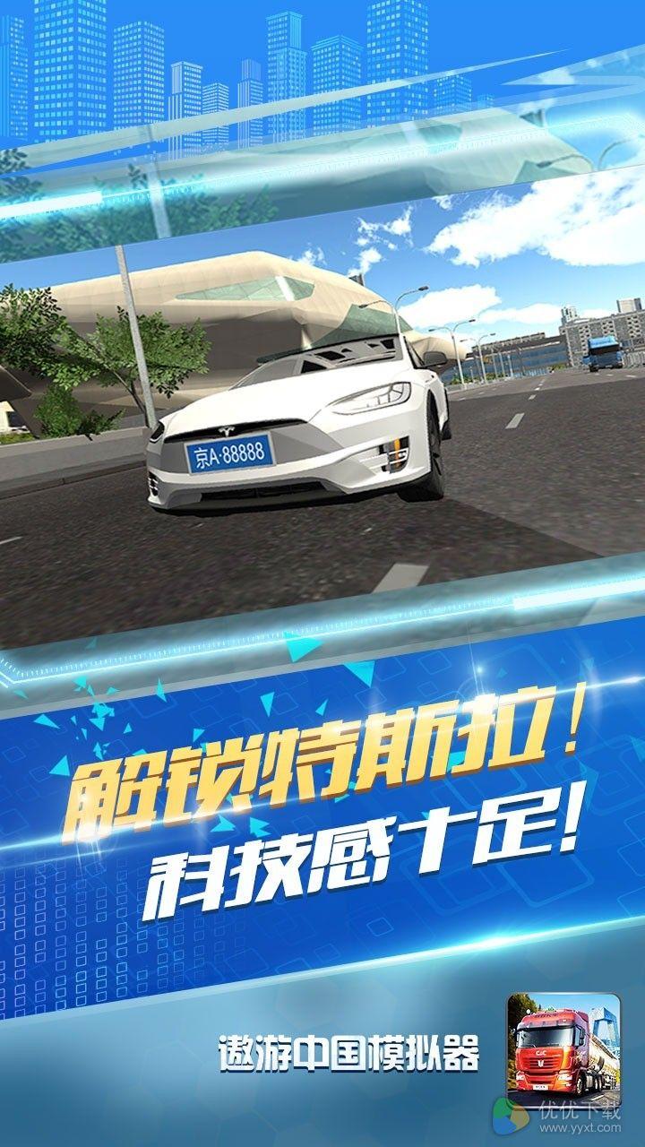 遨游中国模拟器ios版 V1.1.9