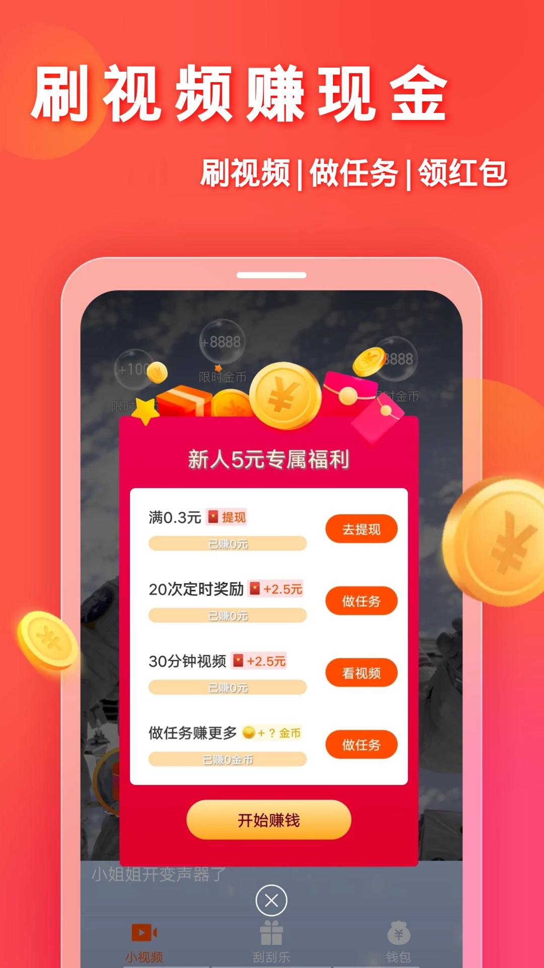 妙看赚钱安卓极速版 V3.1.9.200903