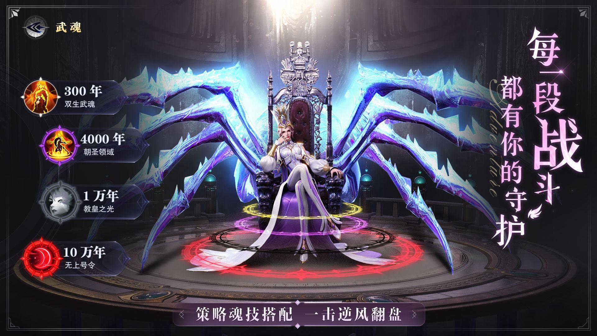 斗罗大陆:魂师对决安卓体验服 V1.0.9