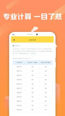 贷款计算器安卓版 V2.0.3