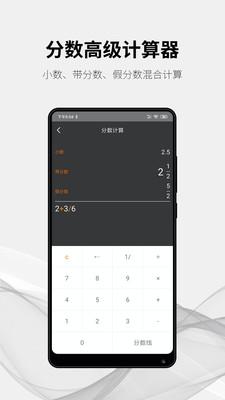 随手计算器安卓官方版 V1.4.4